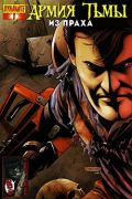 Читать Army of Darkness vol 2 / Армия Тьмы том 2 на русском языке