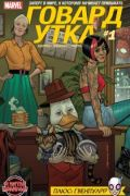 Читать Howard the Duck vol 6 / Говард Утка том 6 на русском языке