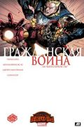 Читать Civil War vol 2 / Гражданская Война том 2 онлайн, бесплатно