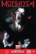 Читать Morbius: The Living Vampire / Морбиус: Живой Вампир онлайн, бесплатно