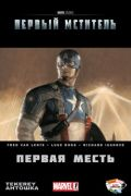 Captain America: First Vengeance / Капитан Америка: Первая Месть