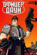 Читать Officer Downe / Офицер Даун онлайн, бесплатно