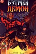 Читать Batman/Demon Бэтмен/Демон онлайн, бесплатно