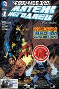 Forever Evil: Rogues Rebellion / Извечное Зло: Мятеж Негодяев