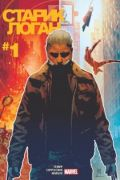 Old Man Logan vol 2 / Старик Логан том 2