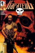 Читать Punisher vol 4 / Каратель том 4 онлайн, бесплатно