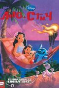 Читать Lilo and Stitch / Лило и Стич онлайн, бесплатно
