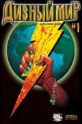 Читать Weirdworld vol 2 / Дивный мир том 2 онлайн, бесплатно