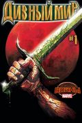 Читать Weirdworld vol 1 / Дивный Мир том 1 онлайн, бесплатно