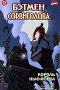 Batman/Daredevil: King of New York / Бэтмен/Сорвиголова: Король Нью-Йорка