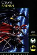 Читать Spawn / Batman | Спаун и Бэтмен онлайн, бесплатно