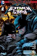 Читать Forever Evil Aftermath: Batman vs. Bane / Извечное Зло Последствия: Бэтмен против Бэйна на русском языке