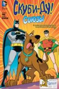 Читать Scooby-Doo Team-Up / Скуби-Ду! Союзы онлайн, бесплатно