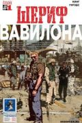 Читать Sheriff of Babylon / Шериф Вавилона онлайн, бесплатно