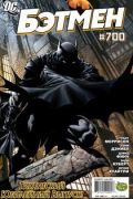 Читать Batman vol 1 / Бэтмен том 1 на русском языке