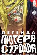 Legend of Luther Strode / Легенда Лютера Строуда
