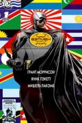 Читать Batman, Incorporated vol 1 / Бэтмен, Корпорация том 1 на русском языке
