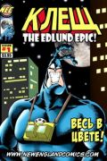 Tick: The Edlund Epic, the / Клещ