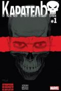 Читать Punisher vol 10 / Каратель том 10 онлайн, бесплатно