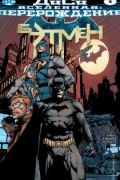 Читать Batman vol 3 / Бэтмен. Том 3 на русском языке