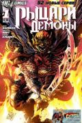 Читать Demon Knights / Рыцари Демоны онлайн, бесплатно