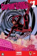 Читать Daredevil vol 4 / Сорвиголова том 4 на русском языке