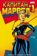 Читать Captain Marvel vol 7 / Капитан Марвел том 7 на русском языке