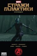 Guardians of the Galaxy Prelude / Стражи Галактики Прелюдия