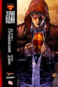 Superman: Earth One / Супермен: Земля Один