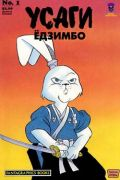 Читать Usagi Yojimbo vol 1 / Усаги Ёдзимбо том 1 на русском языке