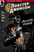 Читать Lobster Johnson: The Prayer of Neferu / Лобстер Джонсон: Молитва Неферу онлайн, бесплатно