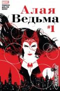 Читать Scarlet Witch / Алая ведьма онлайн, бесплатно