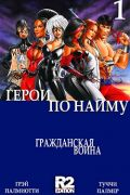 Читать Heroes for Hire vol 2 / Герои по найму. Том 2 на русском языке