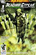 Flashpoint: Green Arrow Industries / Флэшпоинт: Зелёная Стрела Индастриз