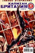 Captain Britain and MI:13 / Капитан Британия и МИ-13