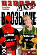 Deadpool MAX vol 2 / Дэдпул Макс том 2