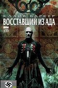 Читать Hellraiser vol 2 / Восставший из Ада. Том 2 онлайн, бесплатно