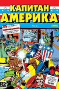 Читать Captain America Comics / Капитан Америка Комикс онлайн, бесплатно
