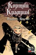 Читать Courtney Crumrin and the Twilight Kingdom / Кортни Крамрин и Подземное Царство онлайн, бесплатно