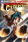Читать Supergirl vol 6 / Суперёрл. Том 6 на русском языке