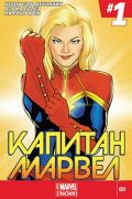 Читать Captain Marvel vol 8 / Капитан Марвел том 8 на русском языке
