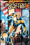 Booster Gold vol 2 / Бустер Голд том 2