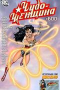 Wonder Woman vol 1,2,3 / Чудо Женщина том 1,2,3