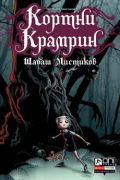Читать Courtney Crumrin and the Coven of Mystics / Кортни Крамрин и Шабаш Мистиков онлайн, бесплатно