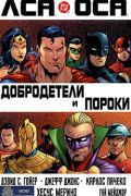 Читать JLA/JSA: Virtue and Vice | ЛСА/ОСА: Добродетели и Пороки онлайн, бесплатно