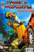 Читать Transformers: Escalation / Трансформеры: Эскалация онлайн, бесплатно