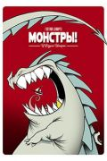 Monsters! & Other Stories / Монстры! и Другие Истории
