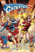 Читать Supergirl: Fastest Woman Alive / Супергёрл: Быстрейшая Женщина на Свете онлайн, бесплатно