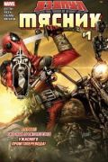 Читать Deadpool: Masacre / Дэдпул: Мясник онлайн, бесплатно