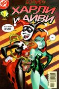 Читать Batman: Harley and Ivy / Бэтмен: Харли и Айви онлайн, бесплатно